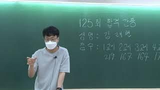 [건축시공기술사] 125회 합격자 김RH소장님 간증(합…