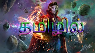 Doctor Strange and his powers | Marvel Cinematic Universe | Tamil Critics