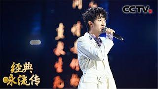 [经典咏流传第三季 纯享版]《情是何物》 演唱:周深| CCTV