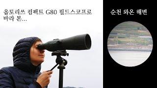 독일제 옵토리쓰 컴팩트 G80 망원경·필드스코프·스포팅…