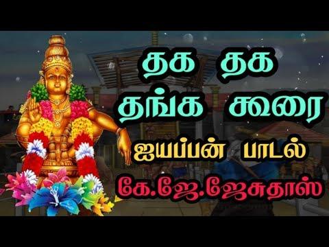 Thaga Thaga Thanga Koorai Aninthalum Thoolasi Malai Aninthalum/kj Jesudass Ayyappan Tamil Song