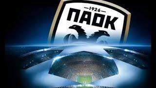 ΠΑΟΚ: Έτοιμος για το Champions league