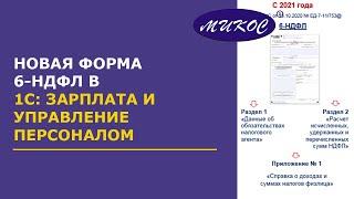 Новая форма 6-НДФЛ в программе 1С:Зарплата и управление персоналом 8 (ред. 2.5 и ред. 3.0)