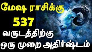 537 வருடத்திற்கு ஒருமுறை மட்டுமே இது நடக்கும் | Mesha Rasi | மேஷ ராசி | மேஷம் ராசி பலன்