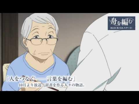 """「舟を編む」 フジテレビ""""ノイタミナ""""にて10月13日(木)放送開始!"""