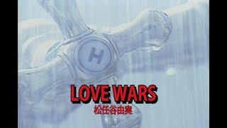 LOVE WARS (カラオケ) 松任谷由実 thumbnail