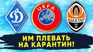 Всем плевать на карантин и что разрешат 12 мая Новости футбола Динамо Киев Шахтер Донецк