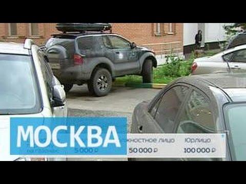 Поиск штрафов за парковку в москве едином