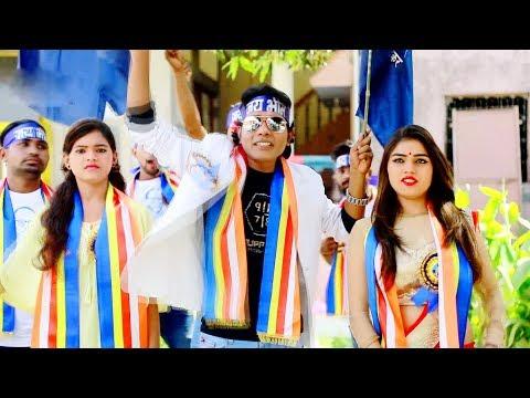 Ambedkar Jayanti Aie Hai - Baba Sahab Ke Aail Janamdin - Arun Kumar Singh - Bhojpuri Hit Song 2018