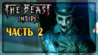 СТРАШНЫЕ ТАЙНЫ ПРОШЛОГО ДОМА! ✅ The Beast Inside Прохождение #2