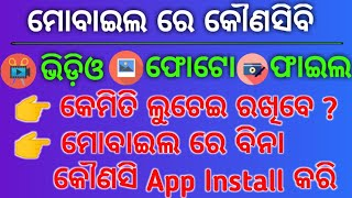 Hide photos videos odia | Hide photos and videos android app | Video photo hide odia | hide photos