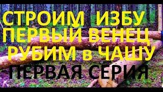 Как построить избушку 1/сруб/заготовка мха/Мох сфагнум/1Венец избушки(Как построить избушку 1/сруб/заготовка мха/Мох сфагнум/1Венец избушки1 серия / Наглядный пример строительств..., 2016-07-03T05:07:37.000Z)