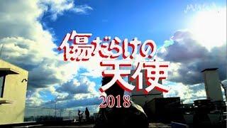 『傷だらけの天使 2018]』 もし今版 ☆あの昭和の名作ドラマが現在に蘇っ...