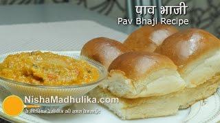 Pav Bhaji Recipe - How to make Pav Bhaji at home