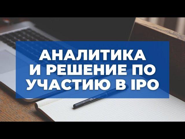 Аналитика IPO | Решение по IPO | Инвестиции в IPO