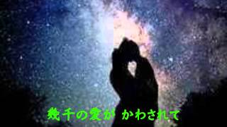 満天の瞳(ほし) (氷川きよし)  by tetsuro