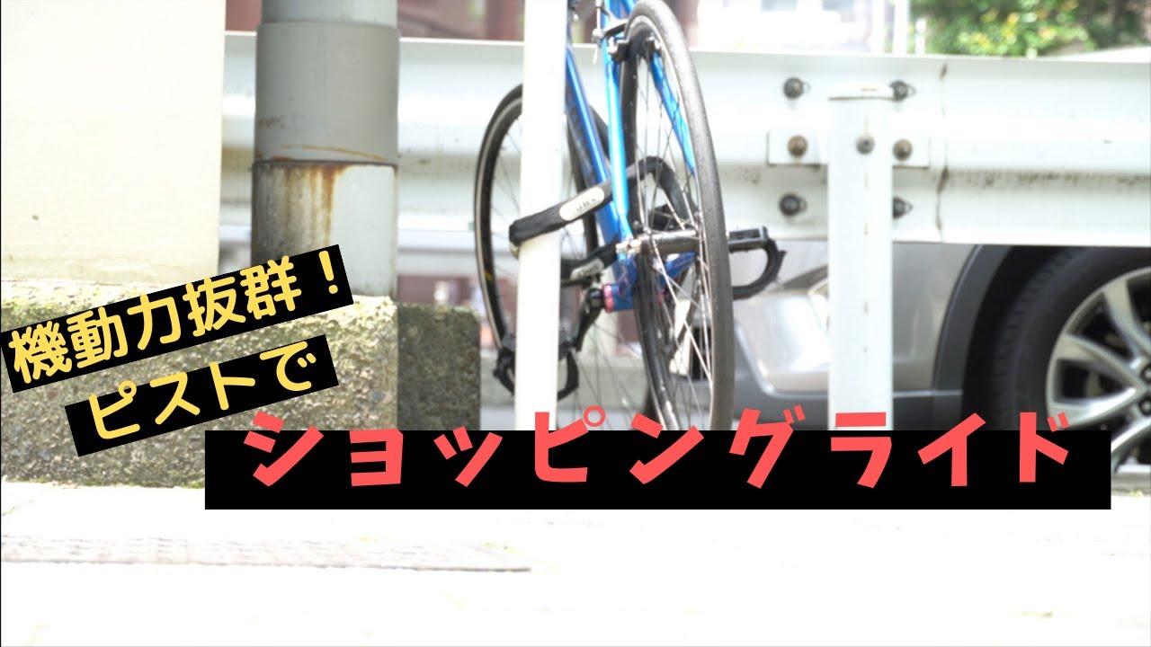 横浜をピストで巡る【ピストバイク】