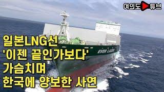 [여의도튜브] 일본LNG선,