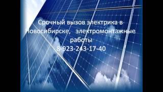 Вызов электрика в Новосибирске, электромонтаж(Срочный вызов электрика на дом в Новосибирске,услуги электрика, электромонтажные работы, расценки, прайс..., 2012-11-05T00:18:09.000Z)