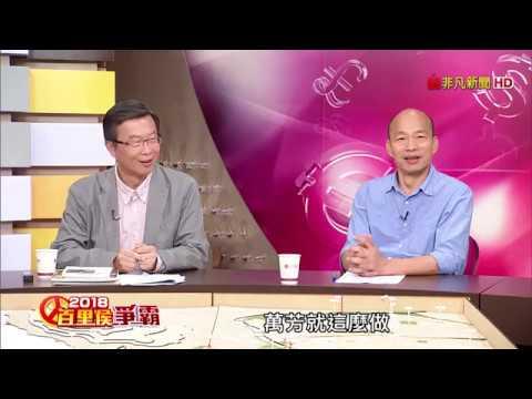 2018百里侯爭霸5.-韓國瑜談高雄主題旅遊產業
