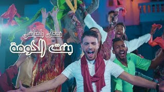 Nouamane Belaiachi - Bent Lhouma (EXCLUSIVE Music Video ) 2018 | نعمان بلعياشي - بنت الحومة