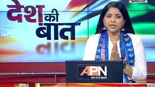 APN Desh Ki Baat    With Editor in Chief Rajshri Rai    19 June 2018