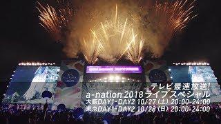 テレビ最速放送 8/18・19に大阪・ヤンマースタジアム長居、8/25・26に東京・味の素スタジアムで開催された野外フェス「a-nation」。 エムオン!では...