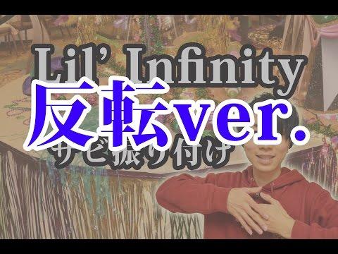 【反転】AAA/Lil' Infinity サビ ダンス振り付け