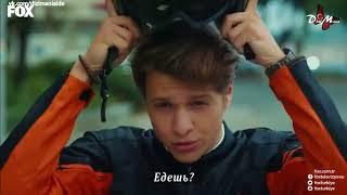 Первая любовь 1серия русский субтитры