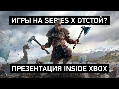 Смотрим на игры для Xbox Series X — почему так плохо, Microsoft?