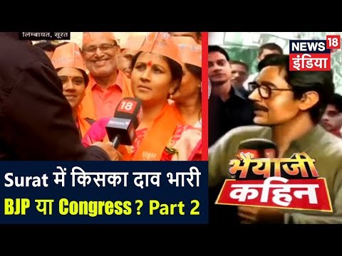Bhaiyaji Khain   Surat में किसका दाव भारी BJP या Congress   Gujarat Elections 2017   Part 2