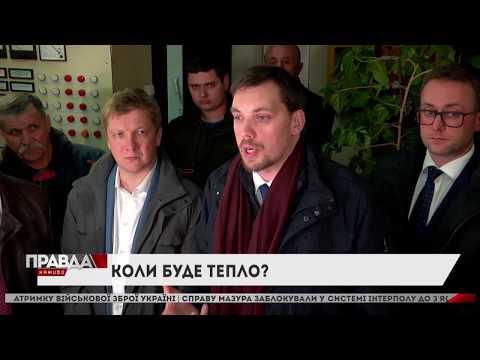 НТА - Незалежне телевізійне агентство: Прем'єр-міністр пообіцяв, що на вихідні у Новояворівськ повернуть тепло