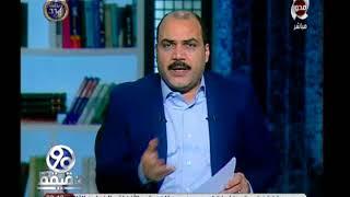 المتحدث العسكري: مقتل تكفيريين وضبط اثنين آخرين في شمال سيناء | 90 دقيقة