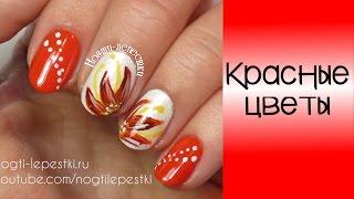 Модный маникюр с красными цветами акриловой краской