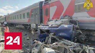 Фото Под Калугой произошло фатальное ДТП с поездом Адлер – Москва - Россия 24 