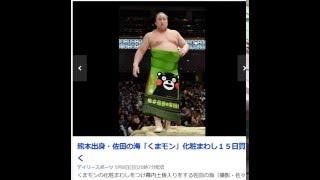 熊本出身・佐田の海「くまモン」化粧まわし15日貫く デイリースポーツ...