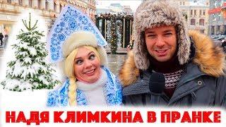 Сколько стоит шмот? Лук за 10 000 000 рублей! Снегурочка Надя Климкина в пранке! ЦУМ!