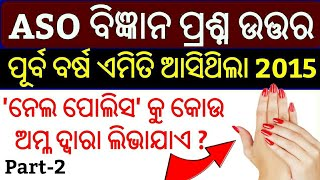 ASO Odisha Science Questions 2018 ! P-2 ! Odisha ASO Previous GK Questions ! ASO OPSC Previous Year