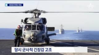 박찬주 사령관, 모교 방문에 헬기·살수차 동원