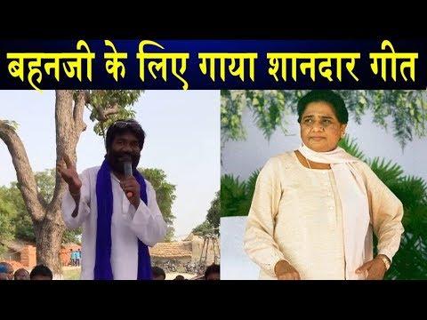BSP नेता किशोर कुमार पगला ने बहनजी के लिए गाया बेहद शानदार गीत/KISHOR KUMAR PAGLA HIT BSP SONG
