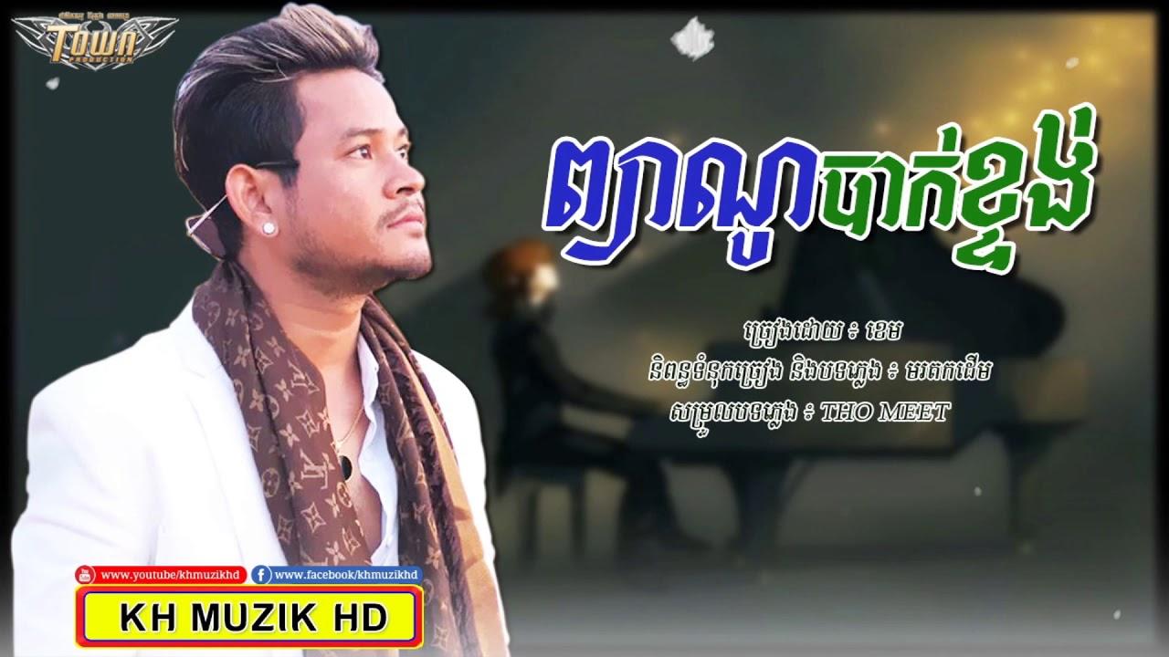 ព្យាណូបាក់ខ្ទង់ - ខេម [ FULL AUDIO ]   Piano Bak Ktong - Khem   Khmer New Song 2019