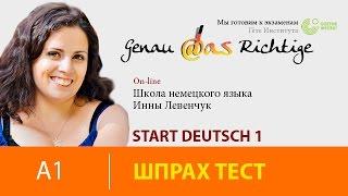 Start Deutsch 1/ устная часть/ рассказ о себе