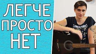 Песня ЛЮМЕН - ГОРЕТЬ на Гитаре для Начинающих (3 Простых Способа)