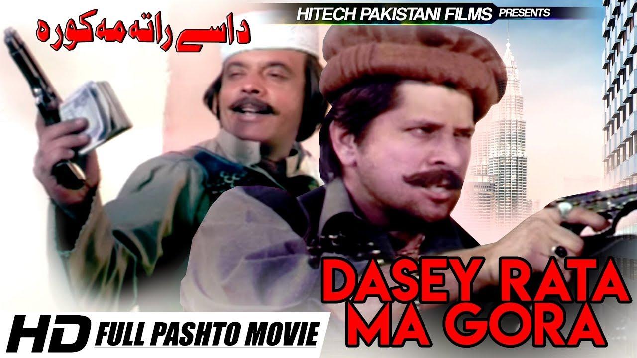 Download DASEY RATA MA GORA (PASHTO FILM) ARBAZ KHAN & JAHANGIR KHAN - HI-TECH PAKISTANI FILMS
