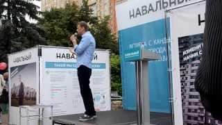 Алексей Навальный отвечает на вопросы избирателей, СЗАО