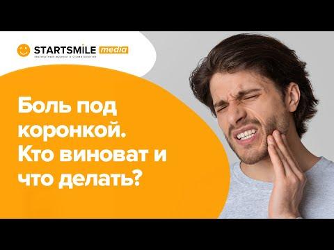 Ноет зуб под коронкой что делать в домашних условиях
