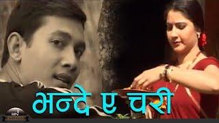 Bhande Ye Chari - Dinesh Gautam, Bhanubhakta Dhakal & Nabin Rai | Binod, Rajan & Anu | Nepali Song