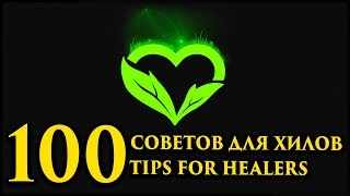 100 Советов для хилов! 100 tips for healers! WoW Legion 7.3 Druid, Shaman, Priest, Paladin, Monk