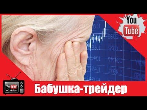 Бабушка трейдер, проиграла на бирже квартиру в Новосибирске