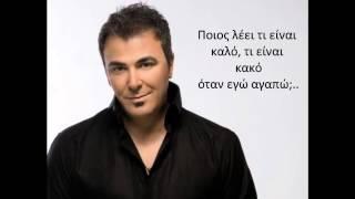 ΑΝΤΩΝΗΣ ΡΕΜΟΣ - Η ΚΑΡΔΙΑ ΜΕ ΠΗΓΑΙΝΕΙ ΕΜΕΝΑ (lyrics)